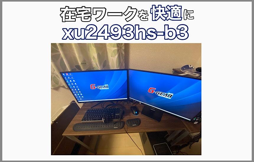 xu2493hs-b3は在宅ワークに快適