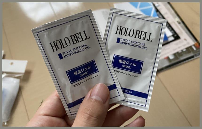 ホロベルのお試し用の保湿ジェル