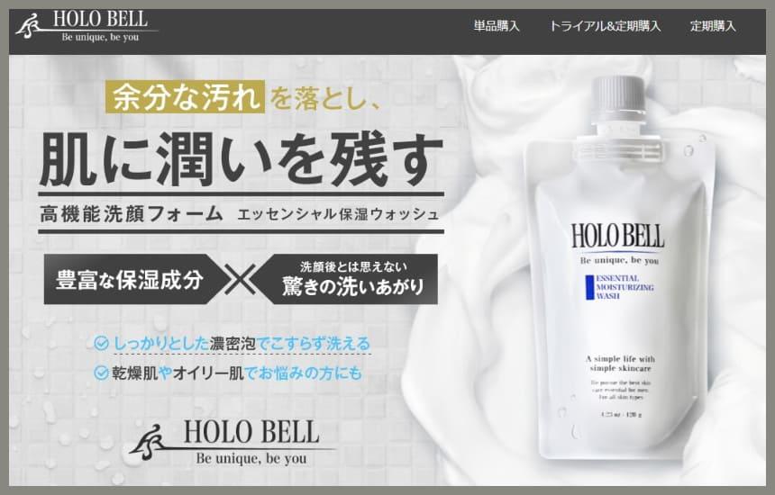 ホロベルのホームページ