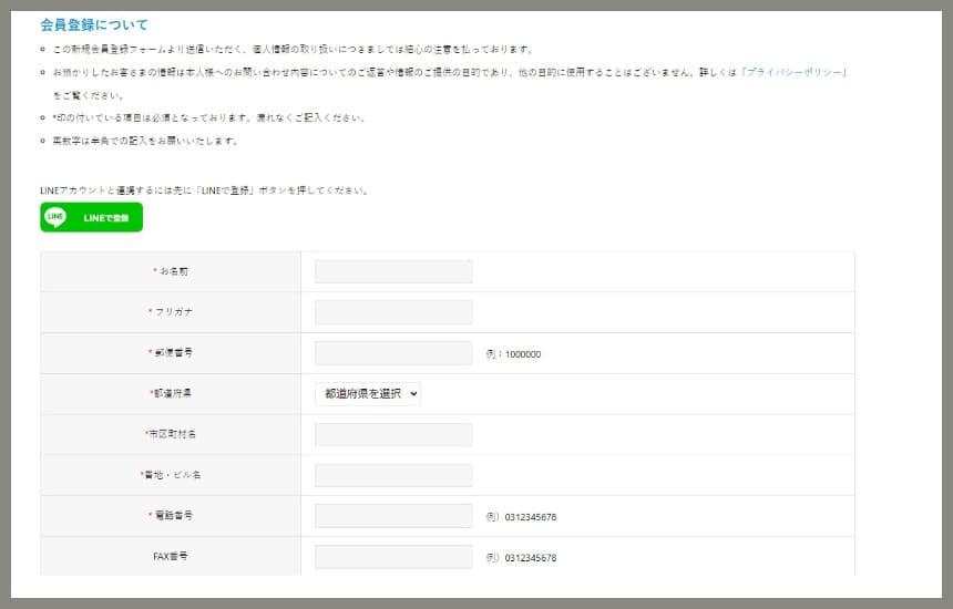 ホロベルの会員登録するための住所入力画面