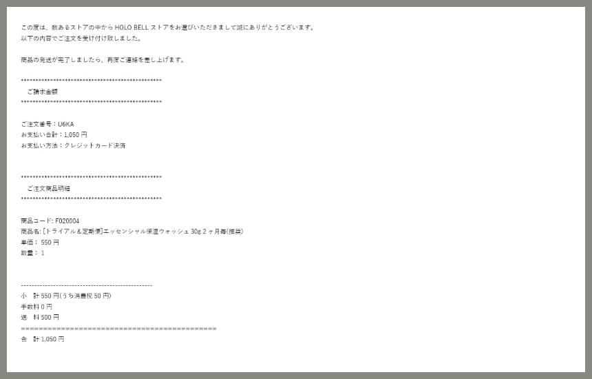 ホロベルの注文メール