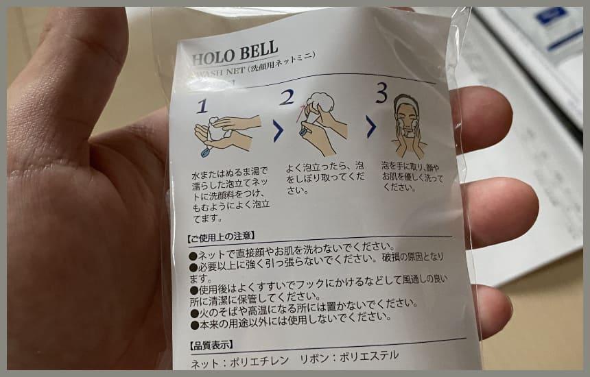 ホロベルでの洗顔方法