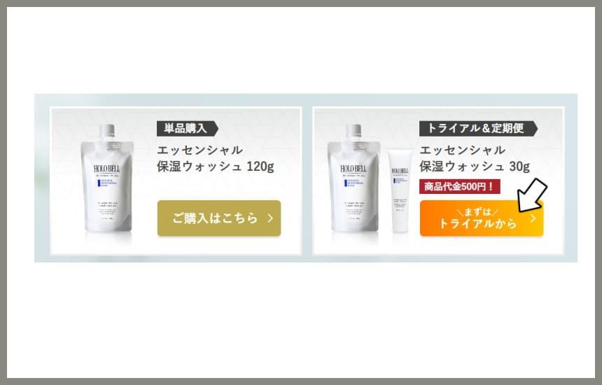 ホロベルの洗顔料の注文