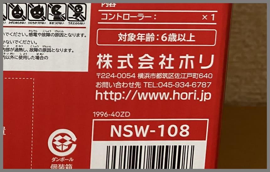 ホリコンを販売している株式会社ホリの紹介