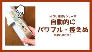 ホコリ感知センサーで自動的に使い分ける