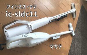 ic-sldc11とマキタ