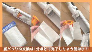 紙パックの交換は1分ほどで完了しちゃう簡単さ
