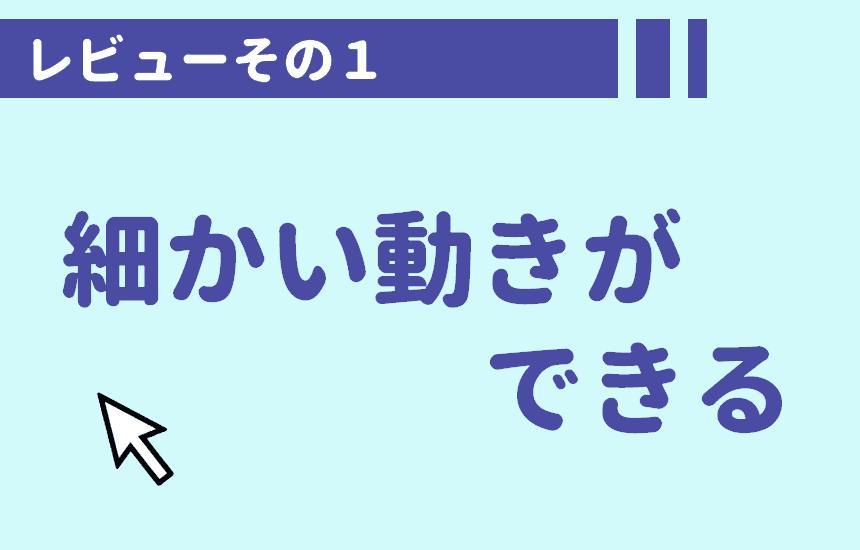 M575の感想1