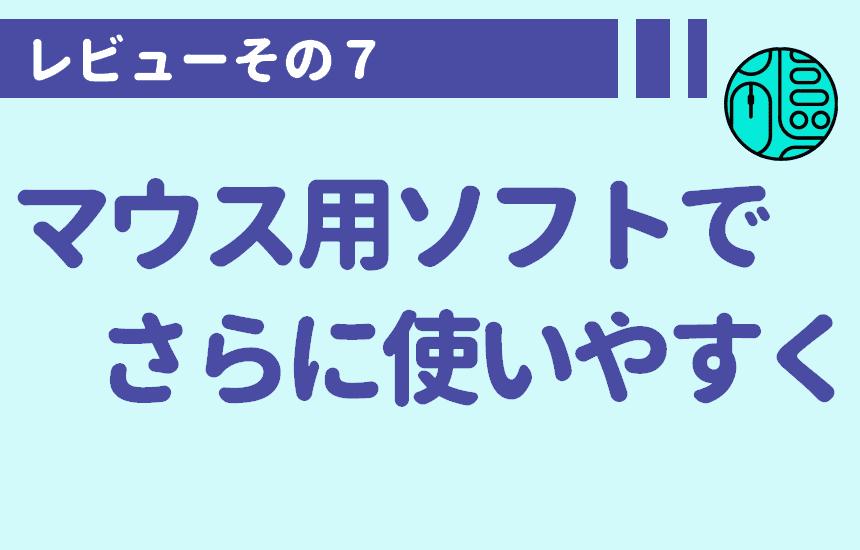 M575の感想7