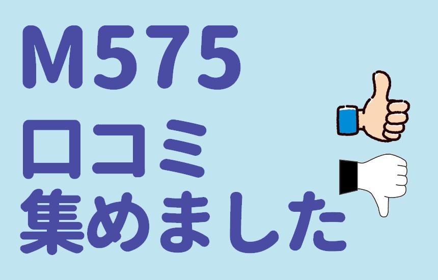 M575の口コミ