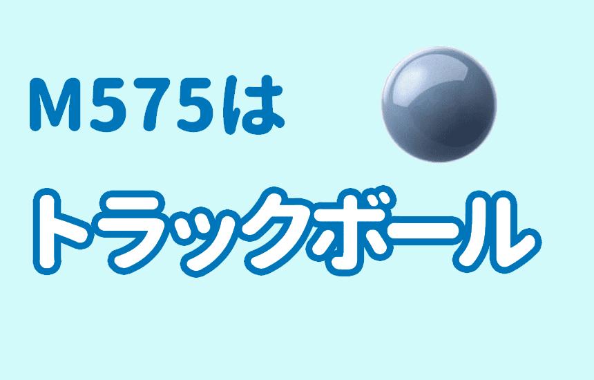 M575はトラックボール