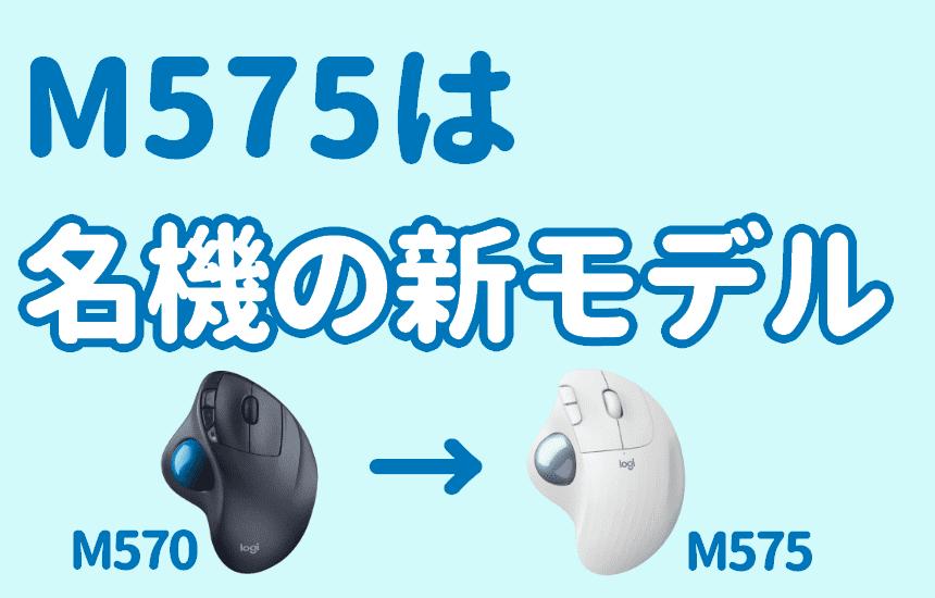 M575は新モデル