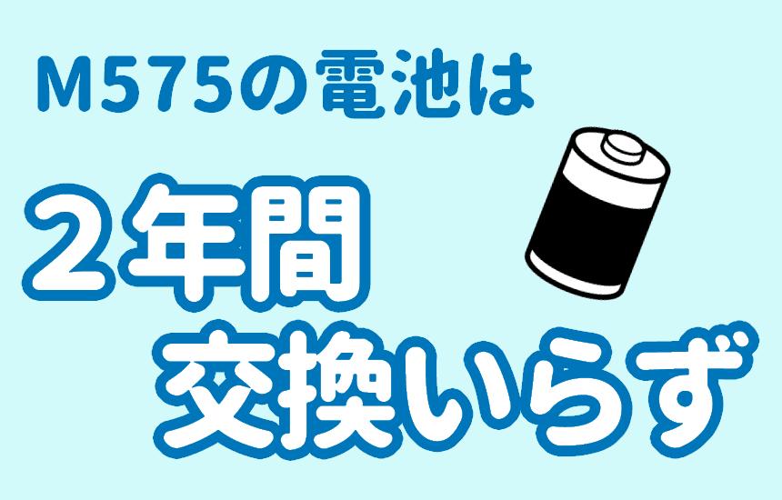 M575の特徴1