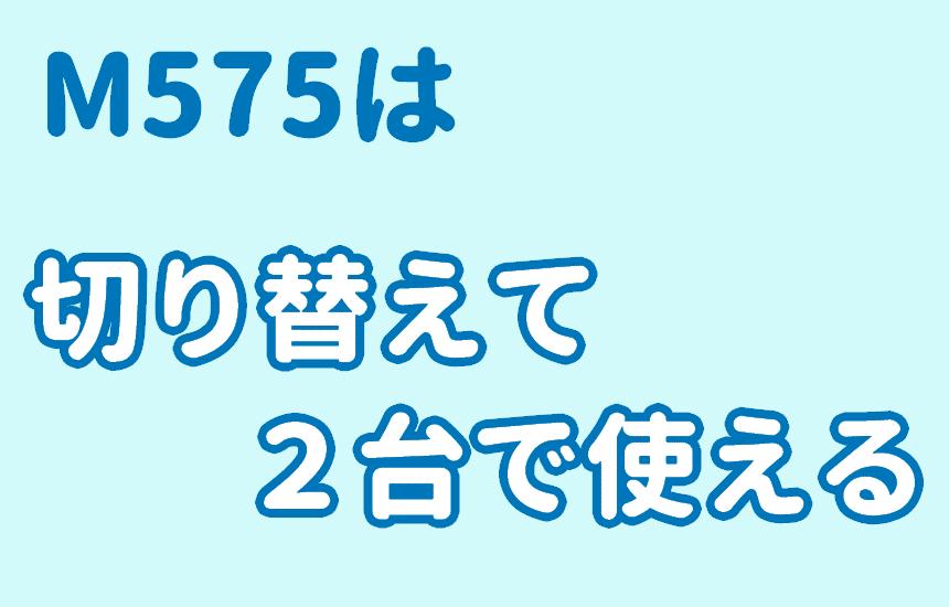 M575の特徴3