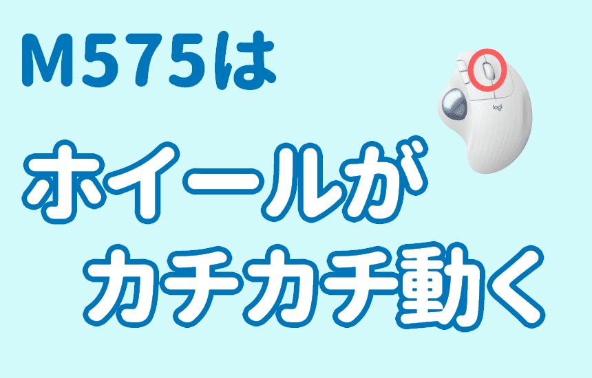 M575のホイールはカチカチ動く