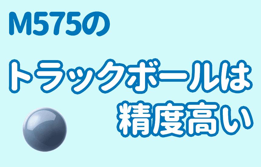 M575のトラックボールは精度が高い