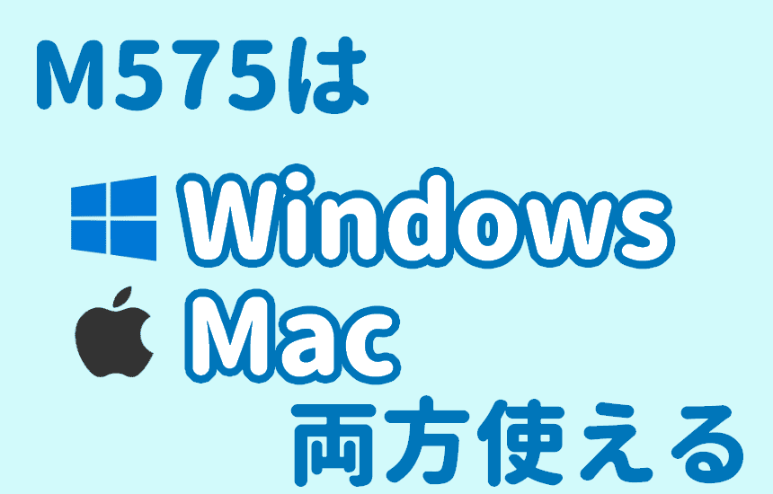M575はWindowsでもMacでも利用可能