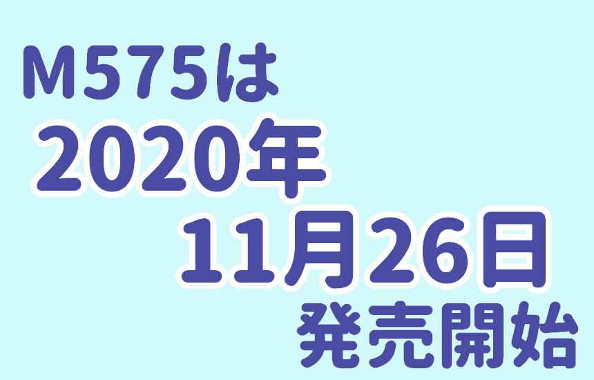 M575の発売日