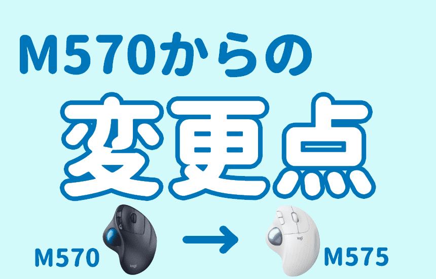 M575変更点