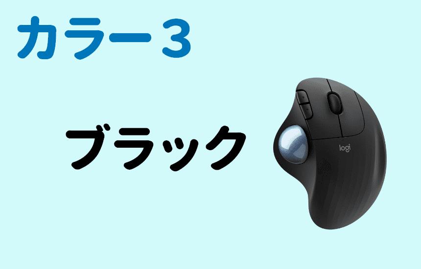 M575のカラー:ブラック