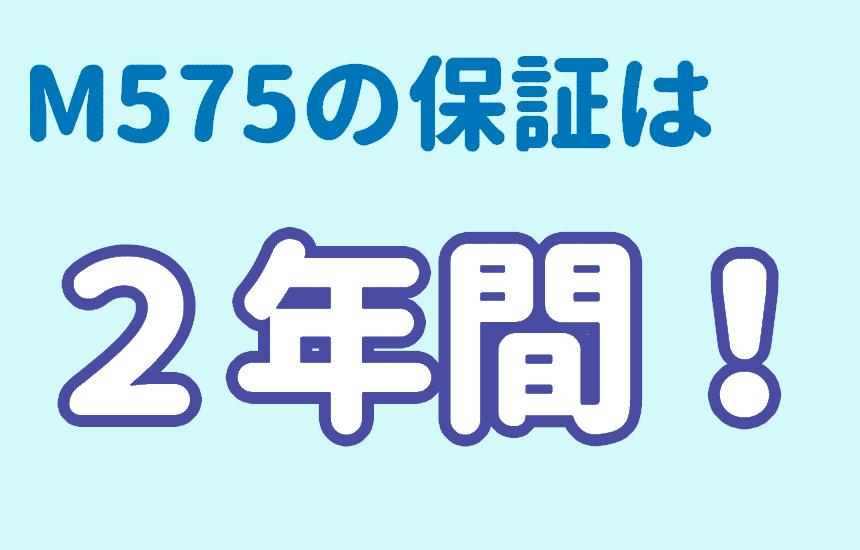 M575の保障は2年間