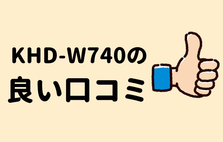 KHD-W740 良い口コミ