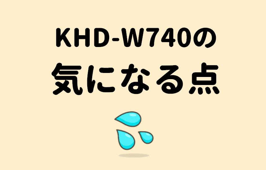 KHD-W740 悪い口コミ