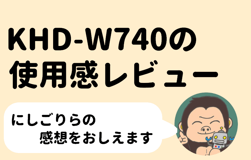 KHD-W740 レビュー