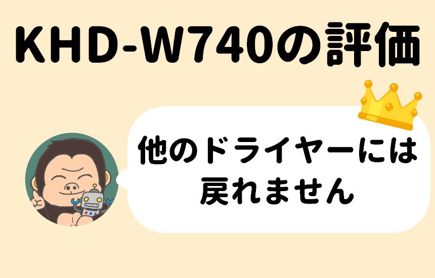 KHD-W740 評価