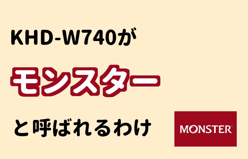 モンスター KHD-W740