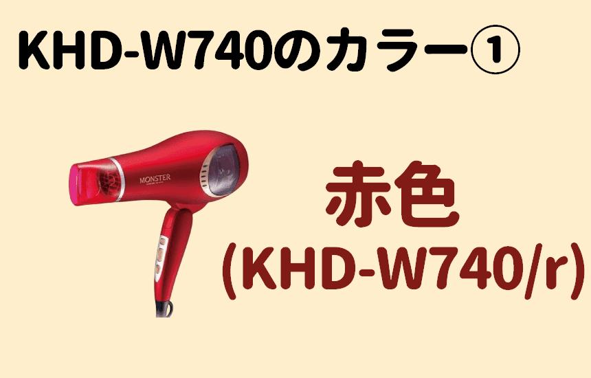 KHD-W740/r
