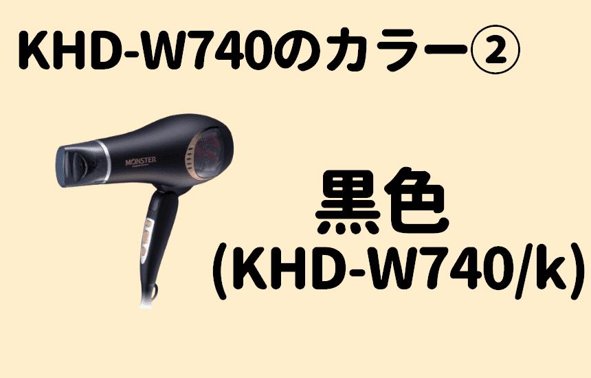 KHD-W740/k