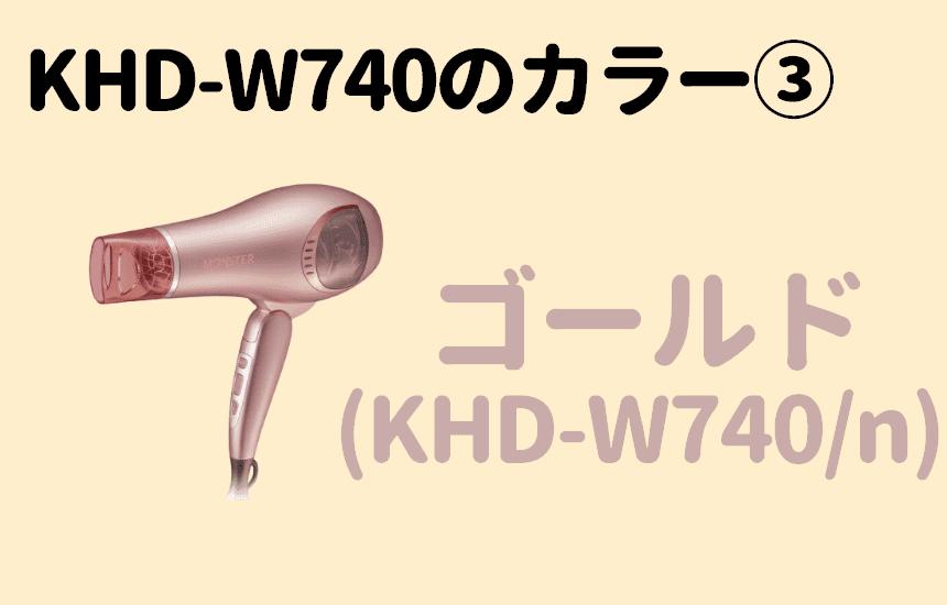 KHD-W740/n