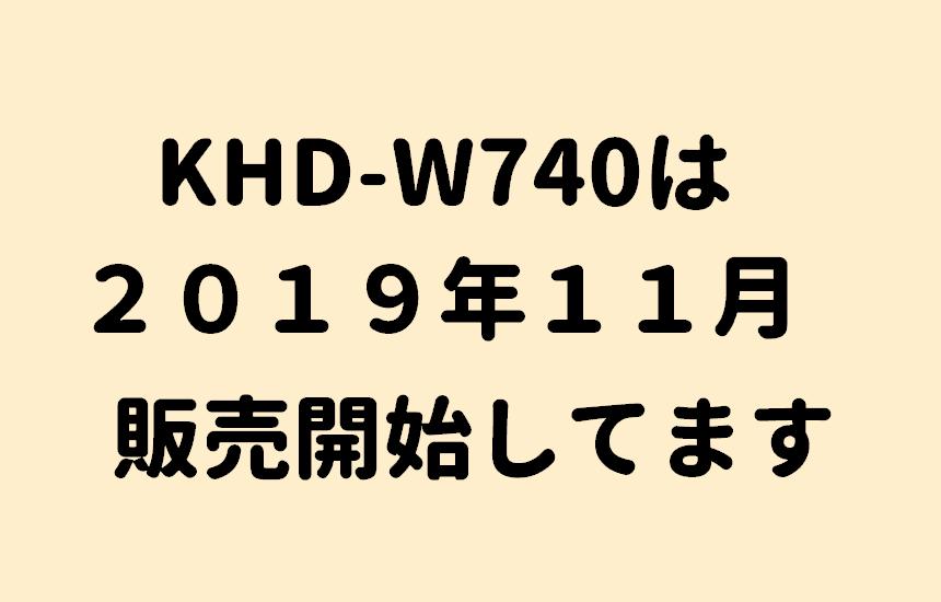 KHD-W740 発売日