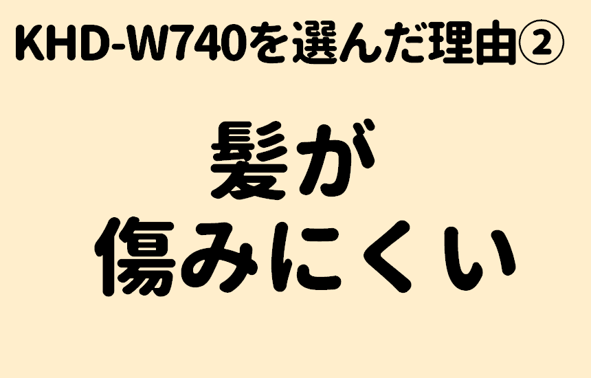 KHD-W740を選んだ理由
