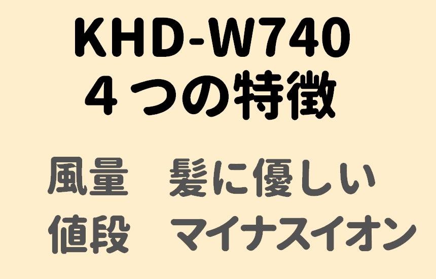 KHD-W740の特徴4つ