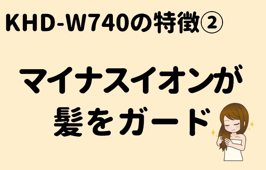 KHD-W740の特徴