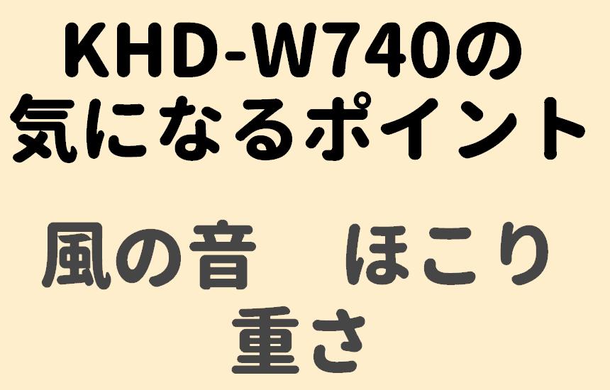KHD-W740の気になる点