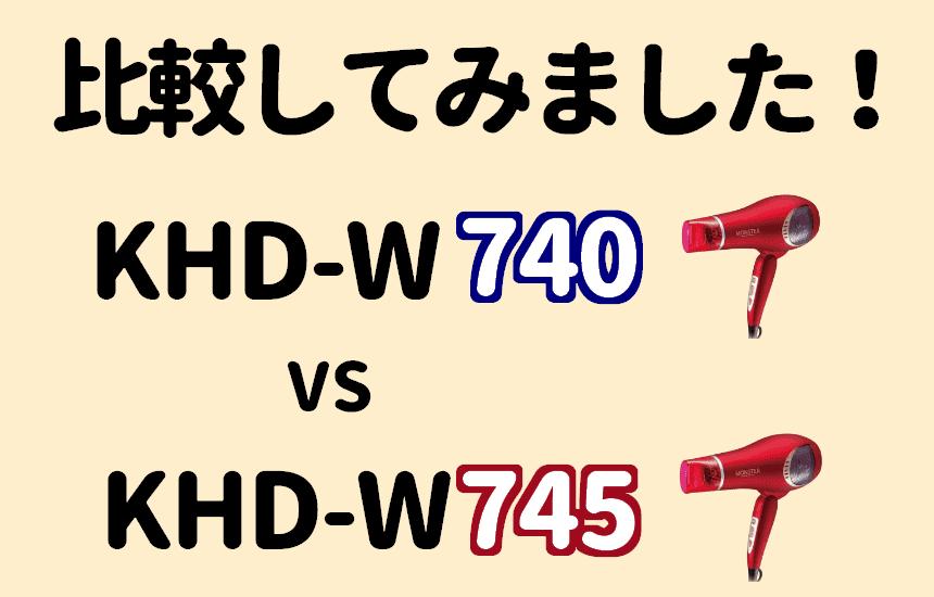 KHD-W740とKHD-W745の比較