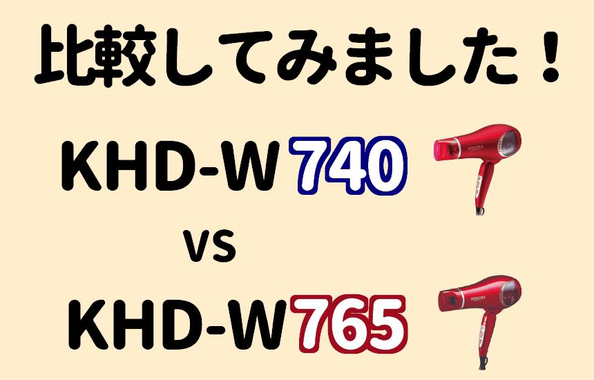 KHD-W740とKHD-W765の比較
