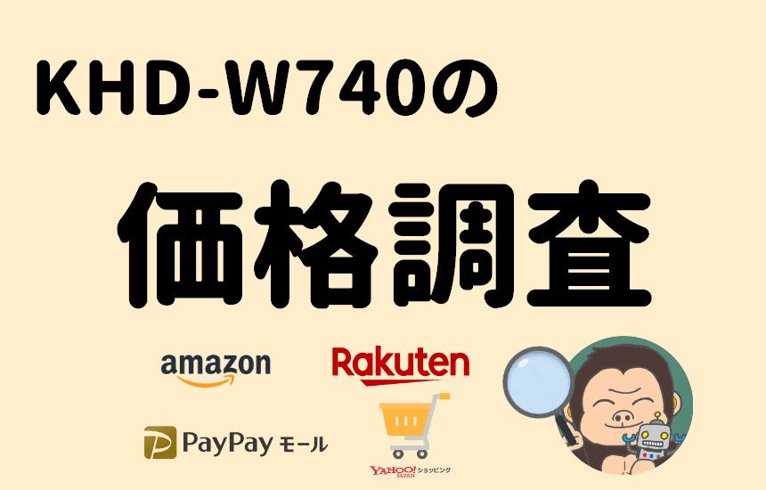 KHD-W740の価格