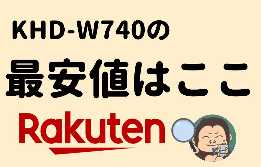 KHD-W740の最安値