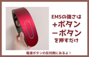 EMSの強さは+ボタン、-ボタンを押す