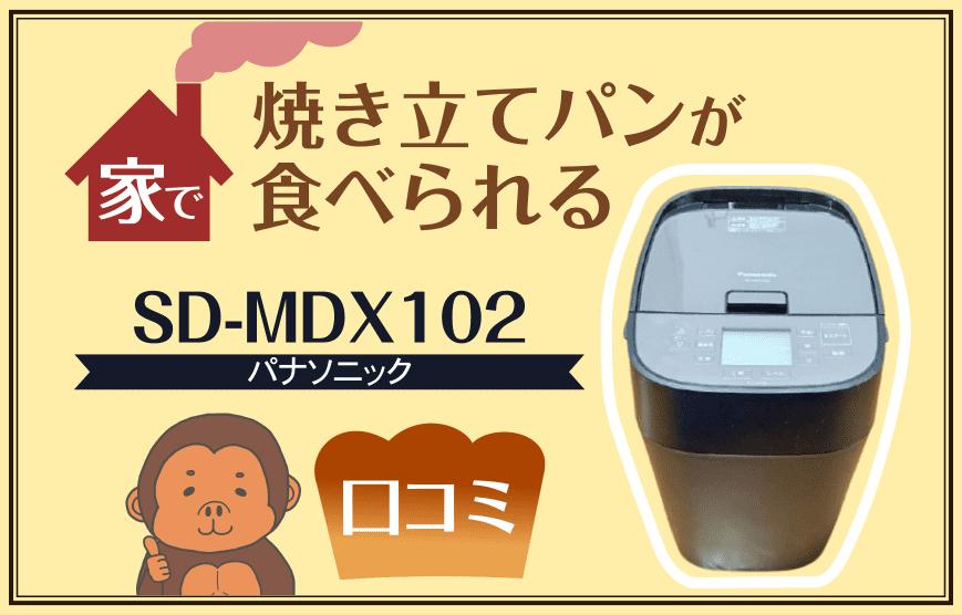 SD-MDX102