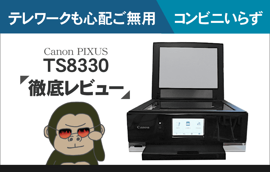 TS8330