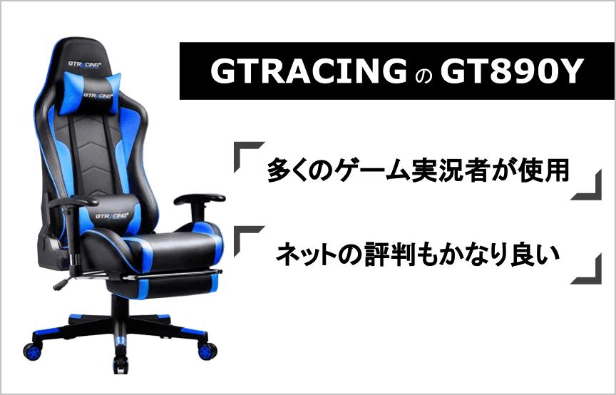 gt890yの解説