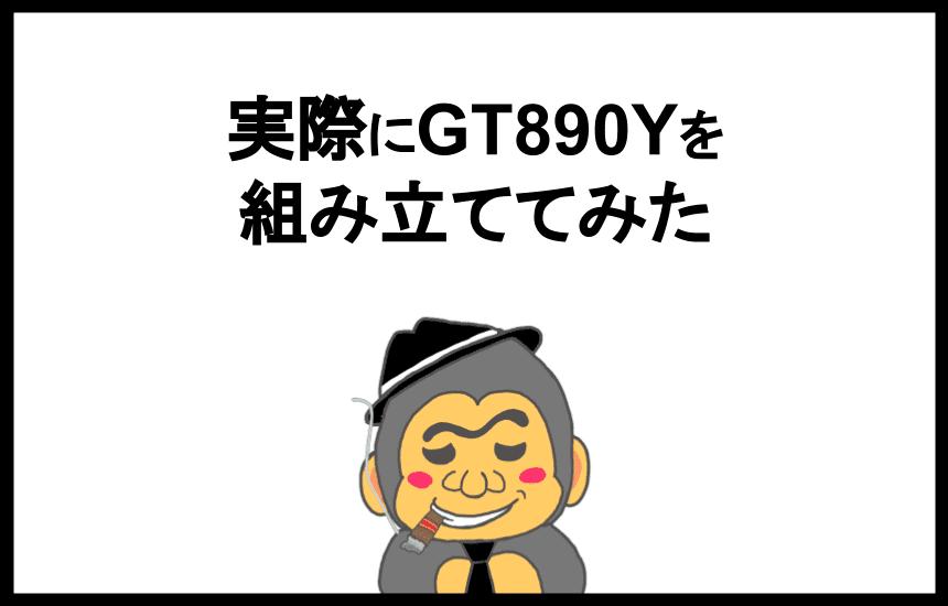 gt890yを実際に組み立ててみた