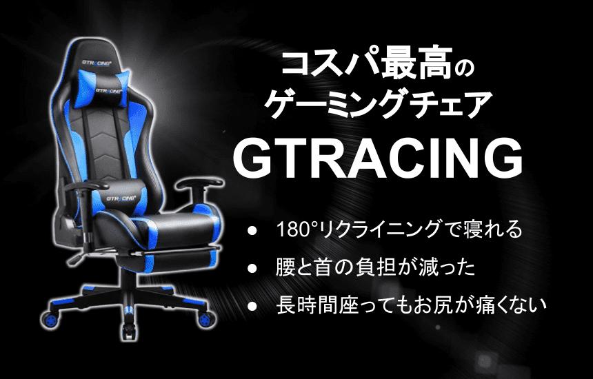 gtraincgのゲーミングチェアgt890yのまとめ