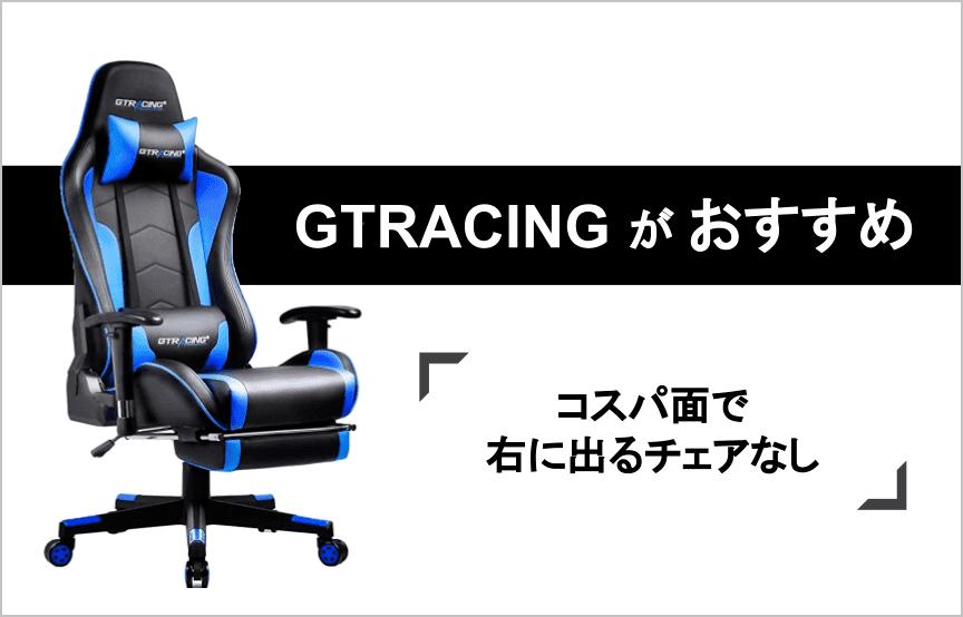 GTRACINGがおすすめ