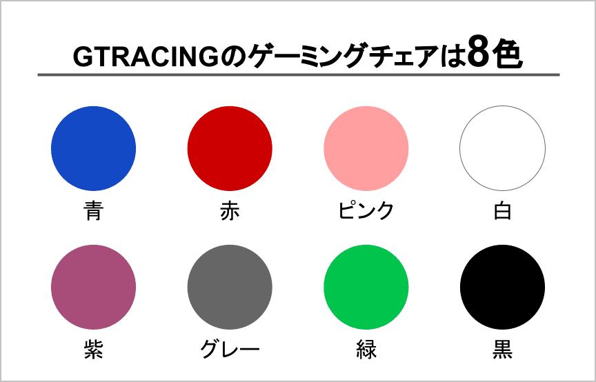 gtracingに色の違いは8色